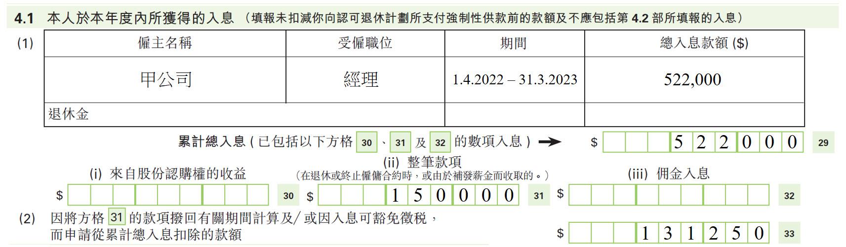 填寫 報稅 表 樣本